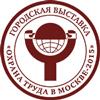 Выставка Охраны труда в Москве 2015