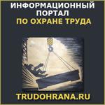 Информационный портал trudohrana.ru